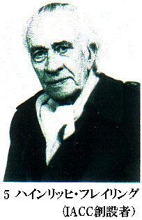 ハインリッヒ・フレイリング博士