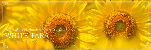 黄色は大地の豊かさ・幸福の色