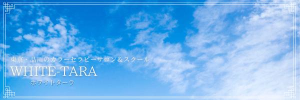 ブルーの基本連想。青は空の色。平和と落ち着きの色