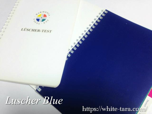 リュッシャーカラーテスト・ブルー