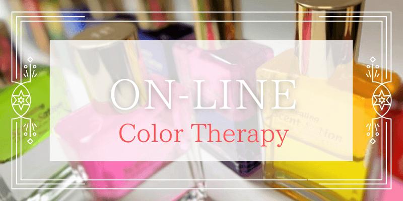 オンライン・カラーセラピー資格講座