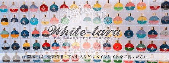 ホワイトターラメインサイト