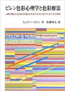 色彩心理学と色彩療法