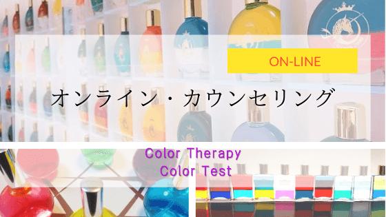 オンライン・カラーセラピーカウンセリング
