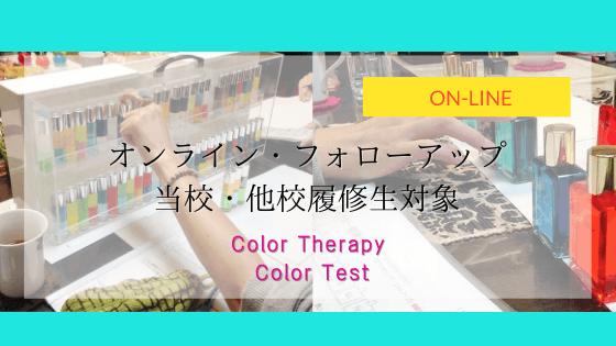 オンライン・カラーセラピスト勉強