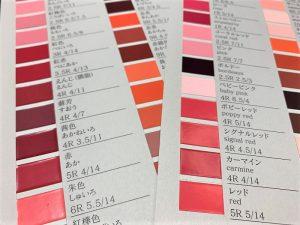 色彩心理赤色