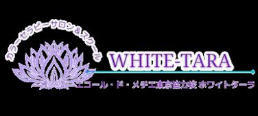 カラーセラピー&色彩心理 WHITE-TARA